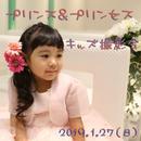 プリンス&プリンセスキッズ撮影会 ⑨14:00~15:00