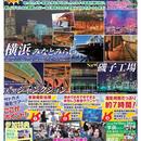2019年2月2日(土)★横浜夜景撮影ツアー(早期割引12月31日まで)