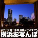 4/6(土) ともよ。と横浜 お写んぽ