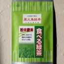 食べる緑茶 屋久島銘茶