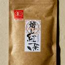 自然栽培 焙じ紅茶(べにふうき)