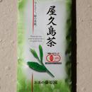 有機煎茶(屋久島)