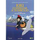 Kiki Consegne A Domicilio 魔女の宅急便(DVD・イタリア語版)