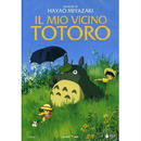 Il mio vicino Totoro となりのトトロ(DVD・イタリア語版)