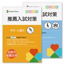 都立高校 推薦入試対策の教科書【まとめ買い】