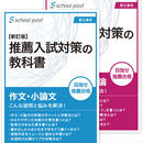 都立高校 推薦入試対策の教科書[新訂版]【まとめ買い】