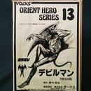 ORIENT HERO SERIES13 デビルマン  ENKU  改修復刻版    VOLKS