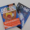 《誠光社の本棚から》『ANO ANO』・『 SONO SONO』2冊セット