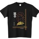 カストリ雑誌「猟奇」Tシャツ