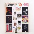 季刊デザイン 1977年冬号 特集「性」