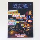 秋刀魚 2017年7月號第16期〈港味日本〉