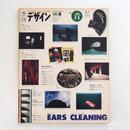 季刊デザイン 1976年夏号 特集「音」