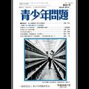 【電子版】『青少年問題』第64巻夏季号667号(平成29年7月号)
