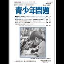 【電子版】『青少年問題』第64巻秋季号668号(平成29年10月号)