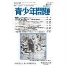『青少年問題』第65巻秋季号672号(平成30年10月号)