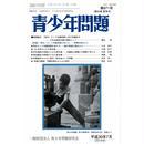 【電子版】『青少年問題』第65巻夏季号671号(平成30年7月号)
