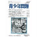 『青少年問題』第65巻新年号669号(平成30年1月号)