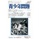 【電子版】第66巻673号(平成31年1月号)