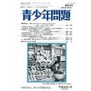 【電子版】『青少年問題』第65巻新年号669号(平成30年1月号)