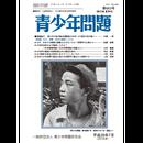 【電子版】『青少年問題』第63巻夏季号663号(平成28年7月号)