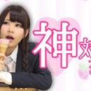 【大門香実】7/29 エイベックス×SHOWROOM 声優アーティストオーディションLIVE 2016前売り券