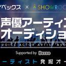 7/29 エイベックス×SHOWROOM 声優アーティストオーディションLIVE 2016前売り券