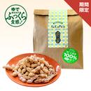 【Sela Pea】ふっくら食感!茹で落花生