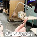 iPhone ケース アイフォン ケース カバー クリアケース ラメ ハート くま ドーム ソフトケース