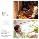 9月3日 食べる。暮らす。花を飾る。【ワークショップイベント】