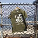 【島ズ。TEEシリーズ】 No.1 小豆島ズ。TEE