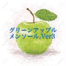 グリーンアップルメンソール(Ver3)30ml