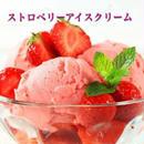 ストロベリーアイスクリーム 30ml
