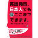 英語発音、日本人でもここまでできます。【DVD付き】