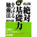 改訂版「絶対基礎力」をつける勉強法