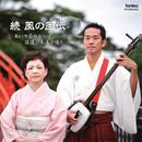 CD 続 風の風伝 〜あいや節のルーツ佐渡小木港で唄う〜 2CD