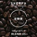 【定期便】ブレンド05 100g×3パック(300g)