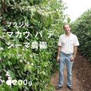 ブラジル マカウ バ デ シーマ農園 / 中煎り (City Roast)