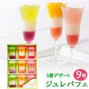3層デザート ジュレパフェ9号【9個入り】