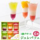 3層デザート ジュレパフェ6号【6個入り】