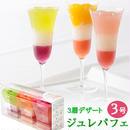 3層デザート ジュレパフェ3号【3個入り】