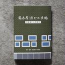 【1/22再入荷】名古屋渋ビル手帖 中産連ビル特集号