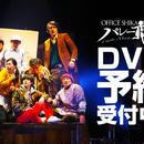 <ご予約承り中> OFFICE SHIKA REBORN chobi meets「パレード旅団」