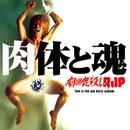 劇団鹿殺しRJP 2nd Album「肉体と魂」