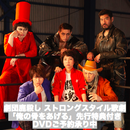 <先行特典付き>劇団鹿殺し ストロングスタイル歌劇「俺の骨をあげる」DVD