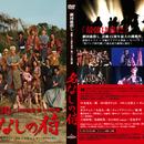 活動15周年記念・怒パンク時代劇「名なしの侍」DVD