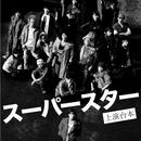 劇団鹿殺し10周年記念公演「スーパースター(2010)」上演台本