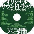 OFFICE SHIKA REBORN 「パレード旅団」 オリジナルサウンドトラック