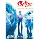 劇団鹿殺し「僕を愛ちて。〜燃える湿原と音楽〜」DVD