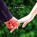 約束の指輪 singleCD