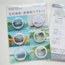 笠岡諸島・連絡船マグネット